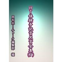 HT体験手記賞大賞全集(1)