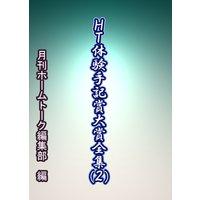 HT体験手記賞大賞全集(2)