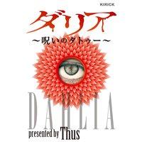 ダリア 〜呪いのタトゥー〜