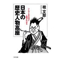 日本の歴史人物高座——フムフムなるほど人間がわかる