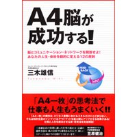 A4脳が成功する!