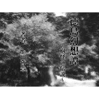 徳島幻想譚〜樹怪の伝説〜