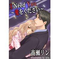 I Need You 〜愛をください〜