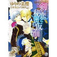 剣と恋と秘密の仮面