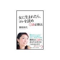 女に生まれたら、コレを読め〜○活必勝法〜