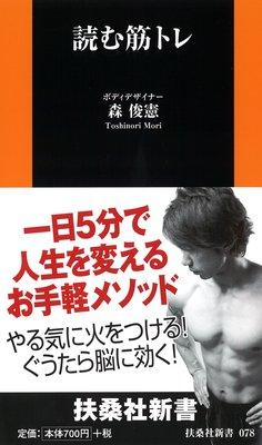 『読む筋トレ』