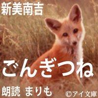 オーディオブック ごんぎつね(朗読者別ver.)