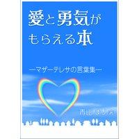 愛と勇気がもらえる本—マザーテレサの言葉集—