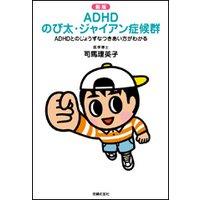新版 ADHD のび太・ジャイアン症候群