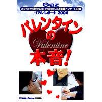 ネットだから話せるOLたちのホンネ&実態アンケート白書 Cazリアル・レポート2004 バレンタインの本音!