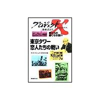 プロジェクトX 挑戦者たち 男たちの飽くなき闘い 東京タワー 恋人たちの戦い/世界一のテレビ塔建設・333メートルの難工事