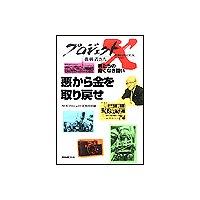 プロジェクトX 挑戦者たち 男たちの飽くなき闘い 悪から金を取り戻せ/豊田商事事件 中坊公平チームの闘い
