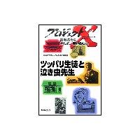 プロジェクトX 挑戦者たち そして、風が吹いた ツッパリ生徒と泣き虫先生/伏見工業ラグビー部・日本一への挑戦