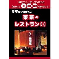 今年行っておきたい東京のレストラン50件 (1)和食編