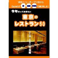 今年行っておきたい東京のレストラン50件 (2)洋食・エスニック他編