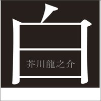オーディオブック 芥川龍之介 「白」