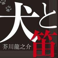 オーディオブック 芥川龍之介 「犬と笛」