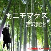 オーディオブック 宮沢賢治 「雨ニモマケズ」