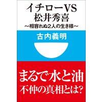 イチローvs松井秀喜〜相容れぬ2人の生き様〜(小学館101新書)
