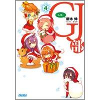 GJ部4(イラスト簡略版)