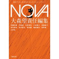 ガラスの地球を救え! NOVA1