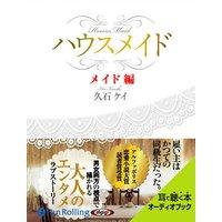 オーディオブック ハウスメイド【メイド編】セット