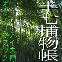オーディオブック 半七捕物帳「朝顔屋敷」