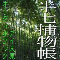 オーディオブック 半七捕物帳「松茸」