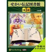 オーディオブック せかい伝記図書館 第3巻