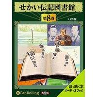 オーディオブック せかい伝記図書館 第8巻