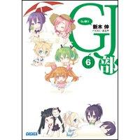 GJ部6(イラスト簡略版)
