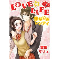 LOVE☆LIFE 〜幼なじみレンアイ〜(上)