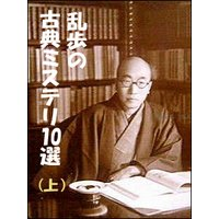 乱歩の古典ミステリ10選(上)