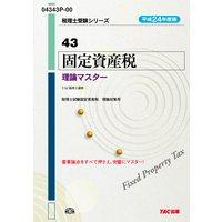 税理士受験シリーズ 平成24年度版 43 固定資産税 理論マスター