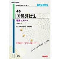税理士受験シリーズ 平成24年度版 46 国税徴収法 理論マスター