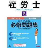 社労士ナンバーワンシリーズ 平成24年度版 ナンバーワン社労士 必修問題集