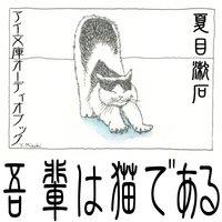 オーディオブック 吾輩は猫である 第11節3(最終節)