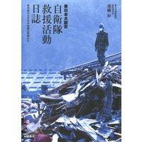 自衛隊救援活動日誌−−−東北地方太平洋沖地震の現場から