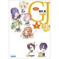GJ部7(イラスト簡略版)
