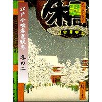 江戸小咄春夏秋冬(冬の二)