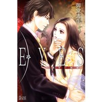 EYES—欲望の視線