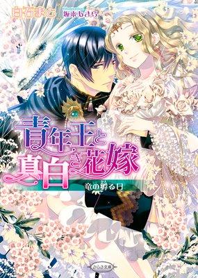 青年王と真白き花嫁〜竜の孵る日〜【イラスト入り】