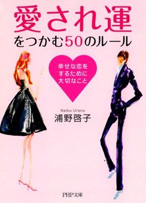 『「愛され運」をつかむ50のルール 幸せな恋をするために大切なこと』