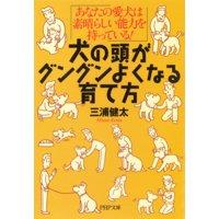 あなたの愛犬は素晴らしい能力を持っている! 犬の頭がグングンよくなる育て方