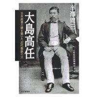 大島高任 日本産業の礎を築いた「近代製鉄の父」