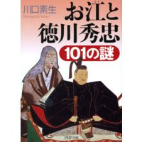 お江と徳川秀忠101の謎