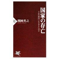 国家の存亡 「平成の開国」が日本を亡ぼす