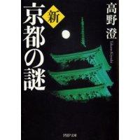 新・京都の謎
