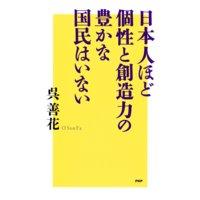 日本人ほど個性と創造力の豊かな国民はいない