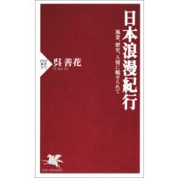 日本浪漫紀行 風景、歴史、人情に魅せられて